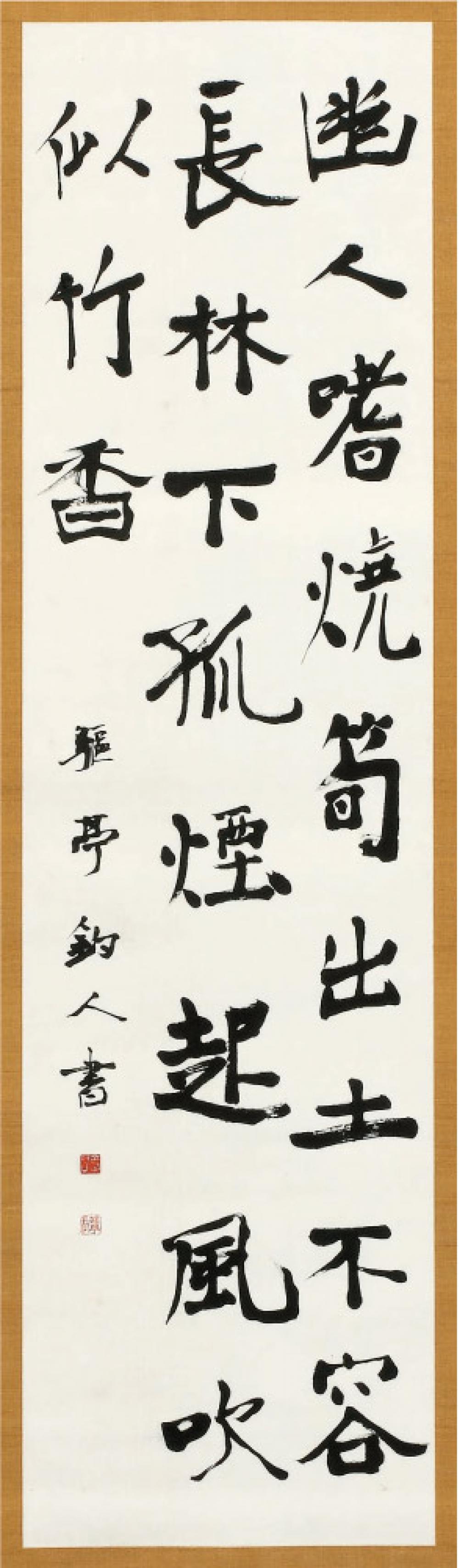 金子鷗亭《高青邱詩 焼筍》1938年  函館市蔵(北海道立函館美術館寄託)